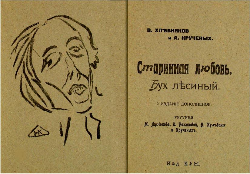 биография веелимира хлебникова: